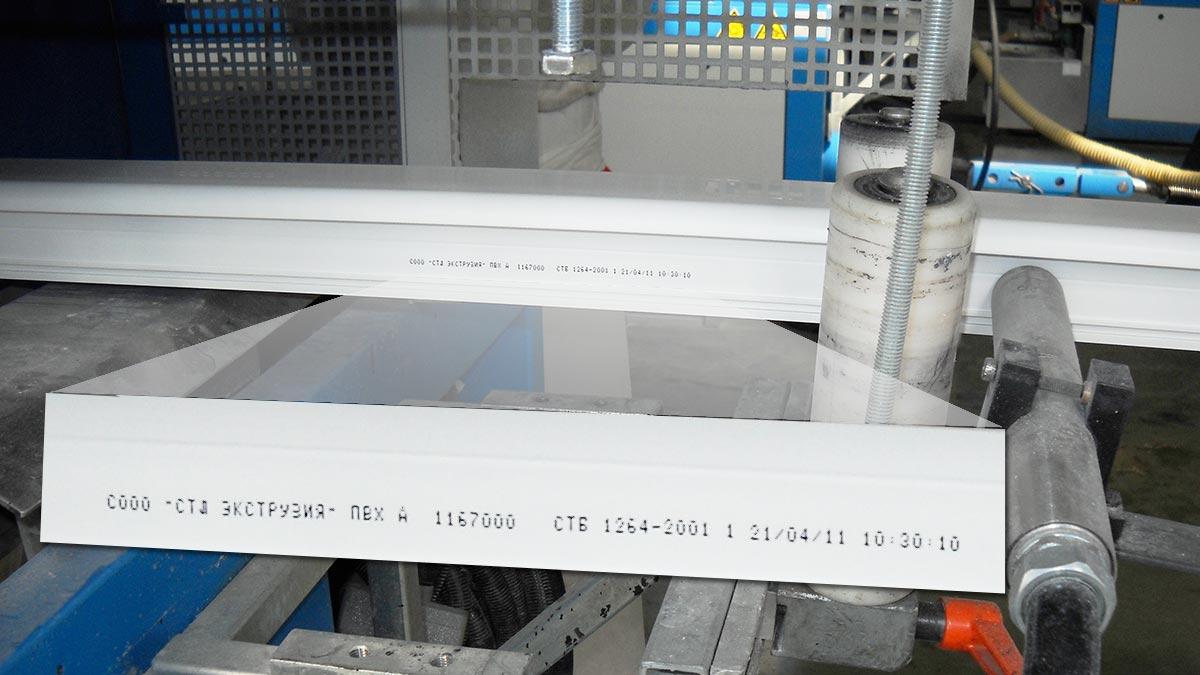 Готовые изделия маркируются в соответствии с действующими стандартами